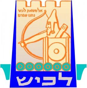 סמל המועצה האזורית לכיש