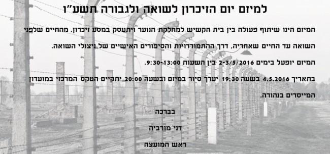 הזמנה ליום השואה
