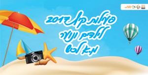 פעילות קיץ ילדים ונוער